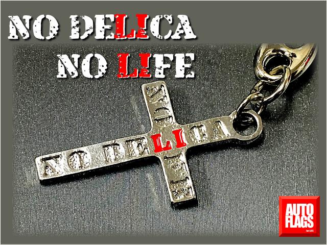 NO DELICA NO LIFE キーホルダー