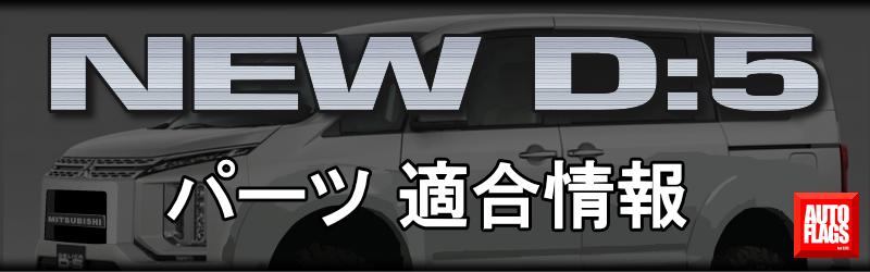 NEW_D5パーツマッチング