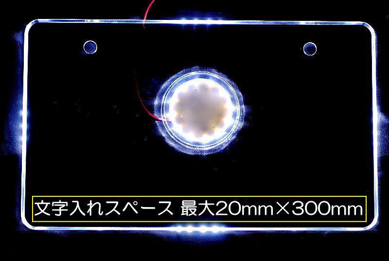 LEDナンバーフレームベース