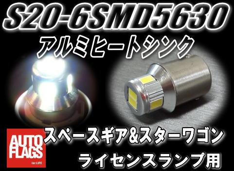 S20-6SMDHS