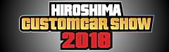 広島カスタムカーショー2018