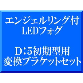 LED-FOG