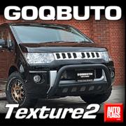 【平成最後の予約販売】GOQBUTO/Texture2 全国送料無料 車検OK ポイントアップキャンペーン!