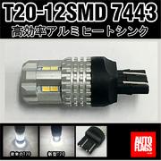 【新改良】高効率ヒートシンクT20/バックランプ用