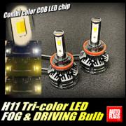 【新製品】トリカラーLED カプラーオン 全国送料無料 H8/H11/H16適合