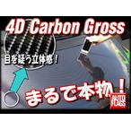 4Dカーボングロス