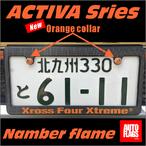 【ACTIVAシリーズ】X4Xナンバーフレーム 前後セット/オレンジカラー