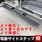 【進化版】D:5専用電動サイドステップⅡ新旧モデルOK!