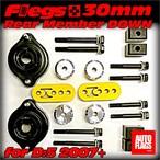 【Flegs】キャンバー補正 リアメンバーダウンキット30mm 全国送料無料