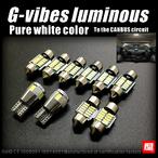 【新製品】D:5ルームランプLED G-vibes コンプリート/ホワイト