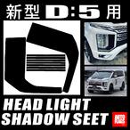 【新型デリカ】ヘッドライトシャドウシート 全国送料無料