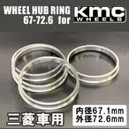 KMCホイール用ハブリング72.6-67.1
