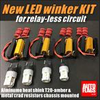 【新製品】LEDウインカー/オールインワンKIT
