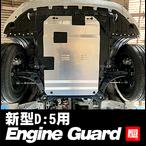 【NEW】D:5用アルミエンジンガード 新旧デリカ アウトランダー装着可 全国送料無料