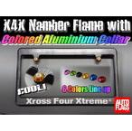 【規制対応】X4Xナンバーフレーム アルミカラーVer.
