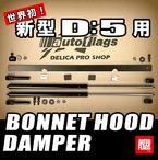 【世界初】新型D:5用ボンネットダンパー/全国送料無料