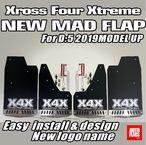 【モデルチェンジ】新型用X4Xマッドフラップ/1台分