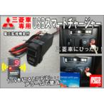 USBスマートチャージャー