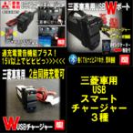【新製品】USBスマートチャージャー3種