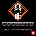 【真正】GOQBUTO 全国送料無料対応