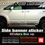 Xross Four Xtremeサイドバナーステッカー